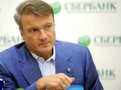 В России наступил масштабный кризис банковской системы, - Греф