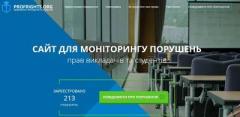 "В Украине создали ""онлайн-книгу жалоб"" для ВУЗов"