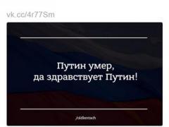 """""""Пока не тот"""", - соцсети  живо восприняли новость """"Путин умер"""""""