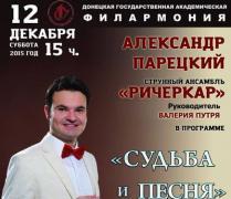 """Уволенный """"министр ДНР"""" даст в декабре концерт. Недорого"""