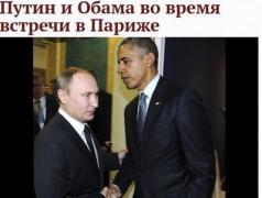 Фото дня:  нервный Путин и уверенный Обама обменялись рукопожатиями