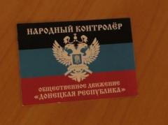 """""""Народный контроль ДНР"""" будет бороться за качество еды, начнет с макарон"""