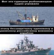 """Зачем Россия устроила """"морской бой"""" с Турцией"""