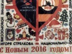 """Дети в """"ЛНР"""" получили новогодние подарки от боевика Стрелкова"""