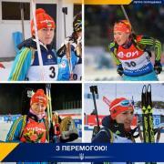 Украинские биатлонистки озолотились (ВИДЕО)