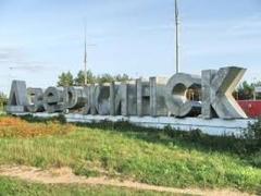 Переименованы Артемовск, Дзержинск и Красный Лиман - нужно ли жителям менять документы