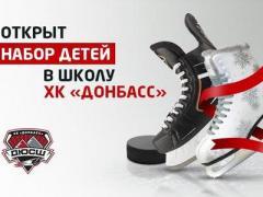 """Школа ХК """"Донбасс"""" продолжает набор юных хоккеистов"""