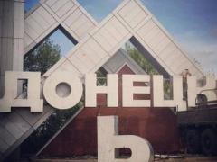Сегодня вечером Донецк потряс страшный взрыв