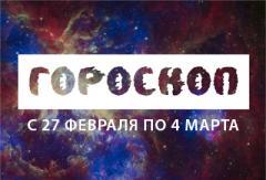 Астрологический прогноз с 27 февраля по 4 марта