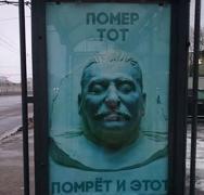 В Москве открыто желают Путину смерти