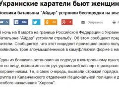 """""""Украинские каратели бьют женщин и рвут их паспорта"""", - росСМИ не перестают веселить заголовками"""