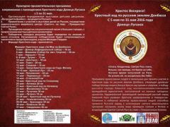 """Во время крестного хода в """"Л-ДНР"""" возможны провокации, - Тымчук"""