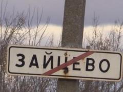 В результате обстрела в Зайцево сгорели два дома