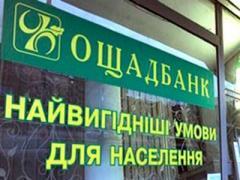 Ощадбанк получил монополию на выпуск пенсионных банковских карт для переселенцев
