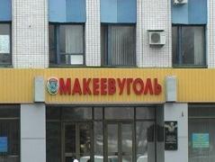 """На предприятии """"Макеевуголь"""" похищены деньги, которые предназначались для выплаты шахтерам"""