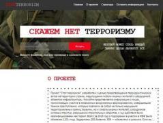 """Генерал Аброськин анонсировал сайт """"Стоп терроризму"""""""
