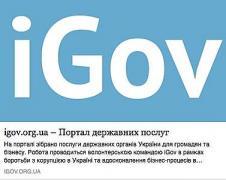 В Украине появился интернет-сервис регистрации автомобилей