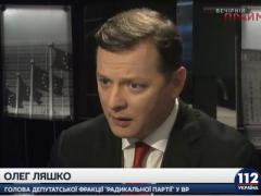 """Было правительство """"донецких"""", теперь будет правительство """"винницких"""" - Ляшко"""
