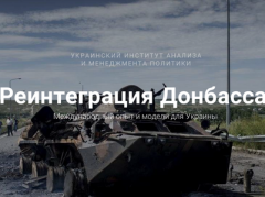 Война на Донбассе идет не за Донбасс, а за Украину