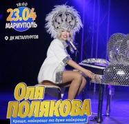 Оля Полякова выкладывает фото из зоны АТО (ФОТО)