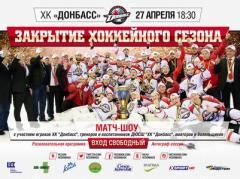 Праздник хоккея: стали известны составы Матча всех звезд ХК «Донбасс»