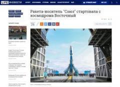 """Lifenews умудрился """"запустить"""" ракету с Восточного"""
