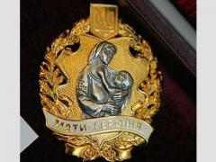 """Звание """"Мать-героиня""""  присвоено 1085 украинским женщинам"""