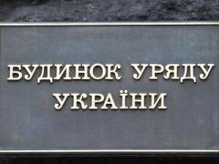 Кабмин разработал план деоккупации Донбасса