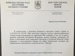 Киев поставил в известность правительство Москвы о разрыве отношений