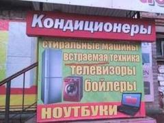 """""""Успехи"""" русскоязычного Луганска: в объявлениях чудовищные ошибки"""