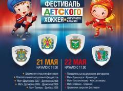 В Дружковке пройдет Фестиваль детского хоккея и фигурного катания
