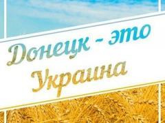 Заметки патриотки, живущей в Донецке