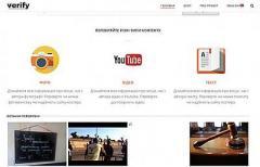 В Украине запустили противофейковый онлайн-сервис