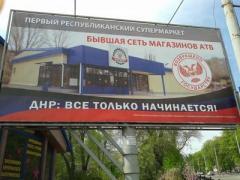 """Министерство Ташкента"" ввело в ""ДНР"" новый «налог»  на рекламу"