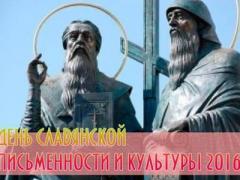 Сегодня в Донецке  праздновали День Кирилла и Мефодия