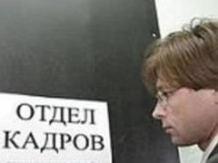 В Украине изменили правила приема на работу