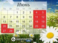 Троица и День Конституции - сколько дней украинцы будут отдыхать в июне