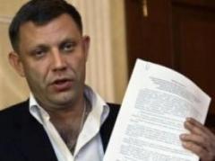 """""""Мы пытаемся где-то что-то украсть"""", - Захарченко выдал очередной перл"""