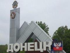 """Оккупированный Донецк """"замахнулся"""" на следующий чемпионат мира по футболу, сети смеются"""