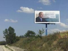 Екатерина II, Николай II и Путин - билборды в Крыму