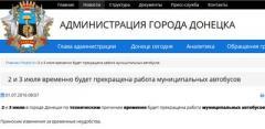 """В Донецке """"умерли"""" автобусы"""