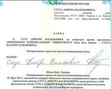 Син Василя Стуса дав згоду на надання ДонНУ імені батька