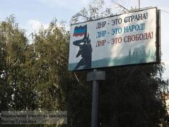 Слышны плюсы и минусы - в Донецке продолжается бой