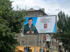 """Главарь """"ДНР"""" рекламирует фейковые паспорта фейковой """"республики"""" (ФОТО)"""