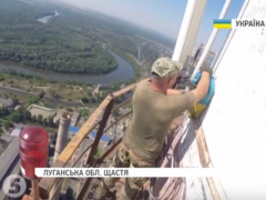 На Луганской ТЭС установили украинский флаг (ФОТО)