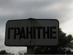 """Басурин """"рассмотрел"""" из Донецка взрыв в Гранитном"""