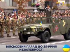 Парад в Киеве (ПРЯМАЯ ТРАНСЛЯЦИЯ)