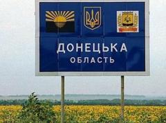 Внимание! В Донецкой области создана группа по поиску людей, пропавших без вести