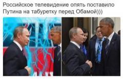 Фото дня: Путин и Обама на экране РосТВ