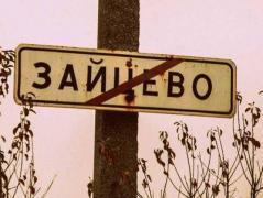 В оккупированной части Зайцево под обстрел попала местная школа
